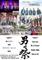0219_男く祭FINAL